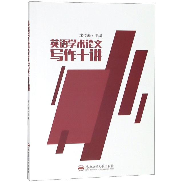 英語學術論文寫作十講(英文版)