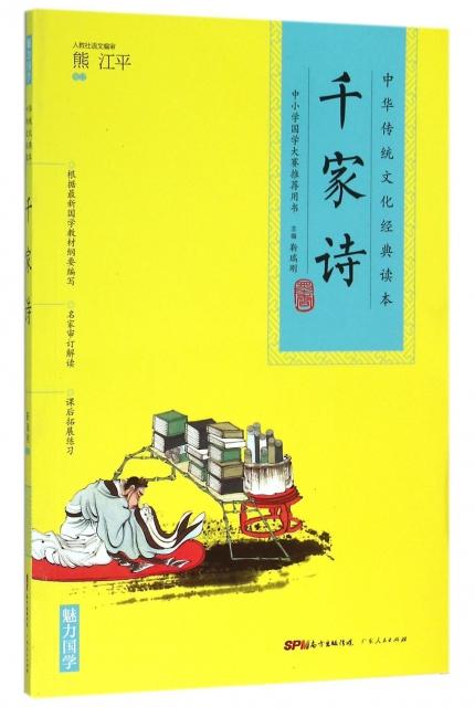 千家詩(中華傳統文化經典讀本)
