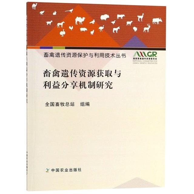 畜禽遺傳資源獲取與利益分享機制研究/畜禽遺傳資源保護與利用技術叢書