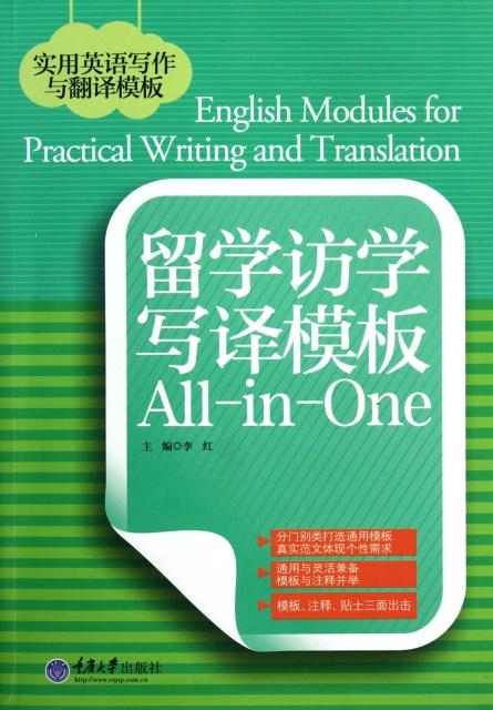 留學訪學寫譯模板All-in-One/實用英語寫作與翻譯模板