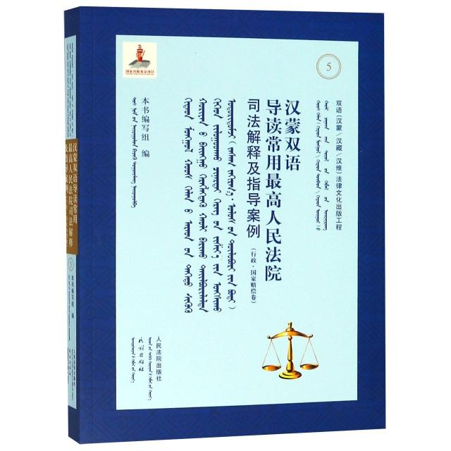 漢蒙雙語導讀常用最高人民法院司法解釋及指導案例(行政國家賠償卷)