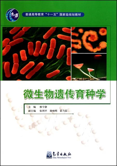 微生物遺傳育種學(普通高等教育十一五國家級規劃教材)