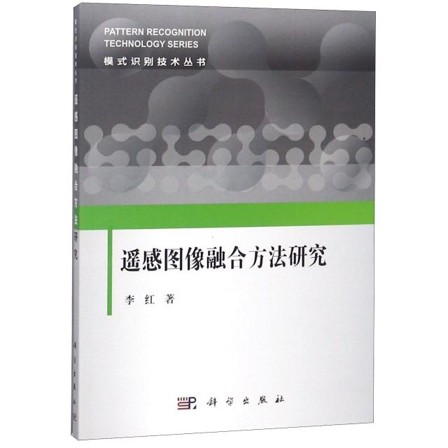 遙感圖像融合方法研究/模式識別技術叢書