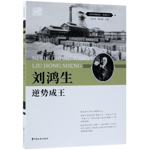 劉鴻生(逆勢成王)/百年中國記憶