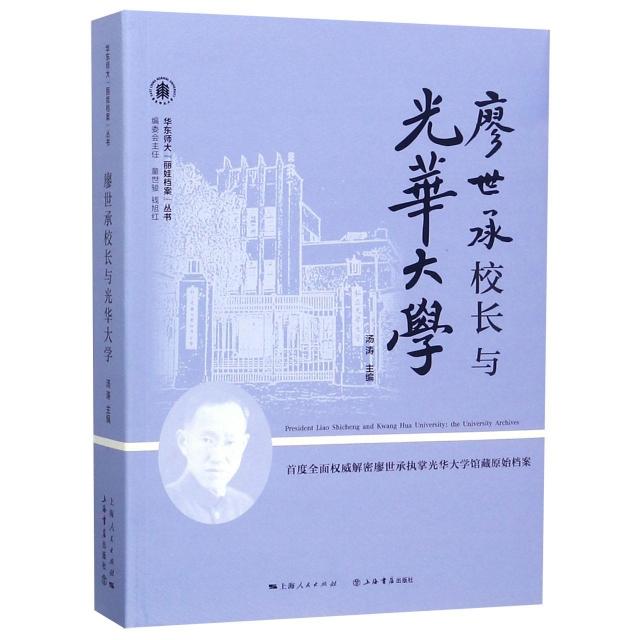 廖世承校長與光華大學/華東師大麗娃檔案叢書