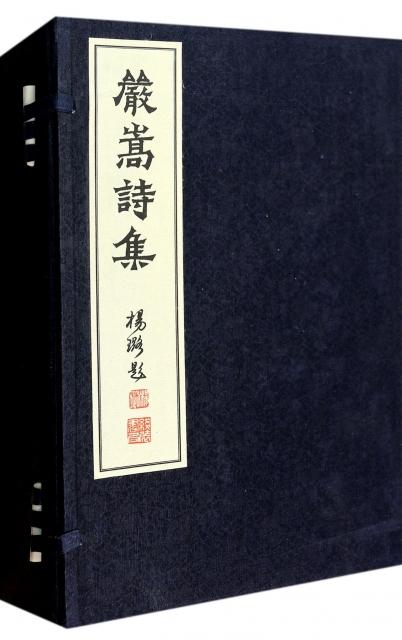 嚴嵩詩集(共4冊)(