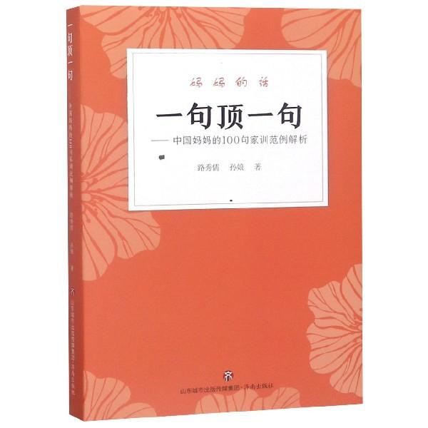 一句頂一句--中國媽媽的100句家訓範例解析