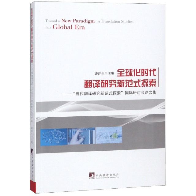 全球化時代翻譯研究新範式探索--當代翻譯研究新範式探索國際研討會論文集