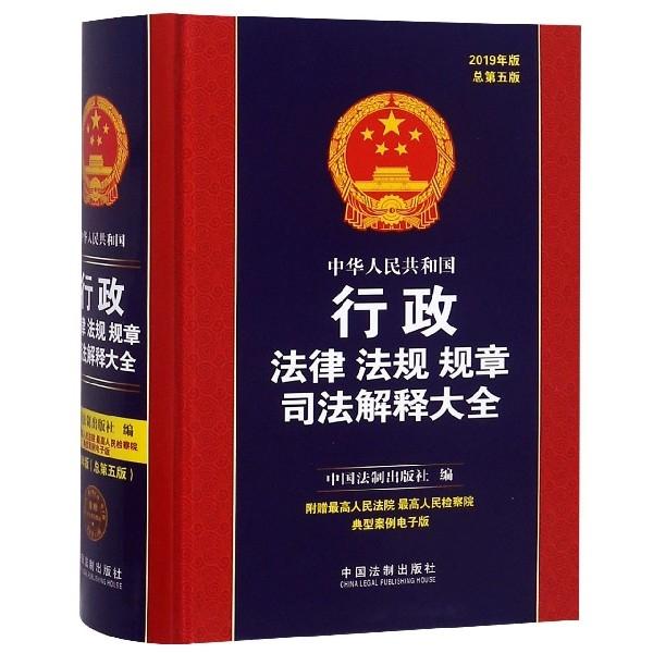 中華人民共和國行政法律法規規章司法解釋大全(2019年版總第5版)(精)