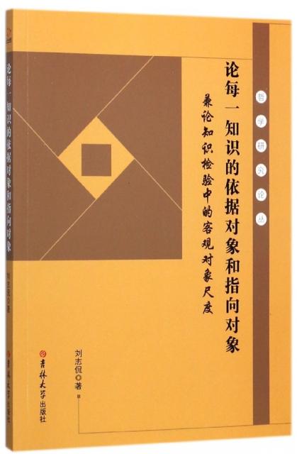 論每一知識的依據對像和指向對像(兼論知識檢驗中的客觀對像尺度)/哲學研究論叢
