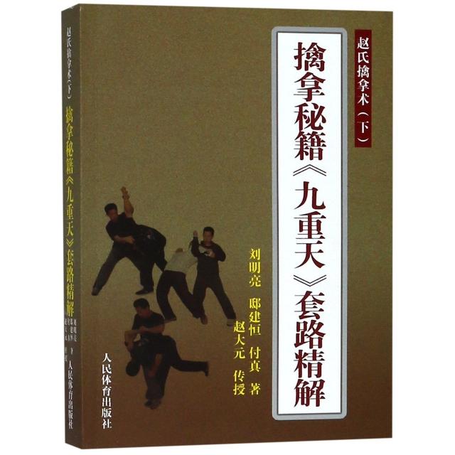 擒拿秘籍九重天套路精解(趙氏擒拿術)