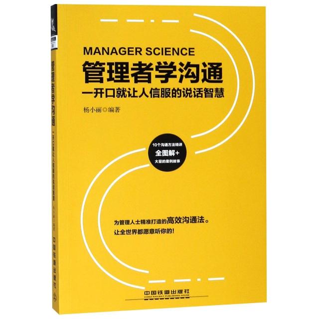 管理者學溝通(一開口就讓人信服的說話智慧)