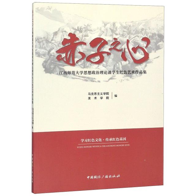 赤子之心(江西師範大學思想政治理論課學生紅色藝術作品集)