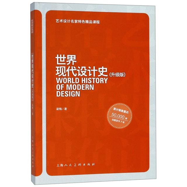 世界現代設計史(升級版)/藝術設計名家特色精品課程