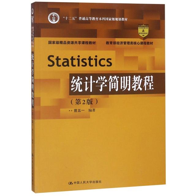 統計學簡明教程(第2版教育部經濟管理類核心課程教材十二五普通高等教育本科國家級規劃