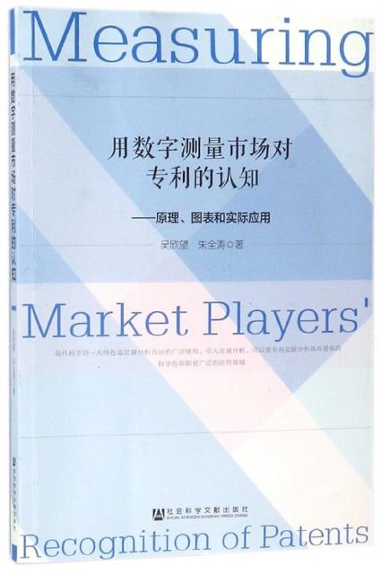 用數字測量市場對專利的認知--原理圖表和實際應用