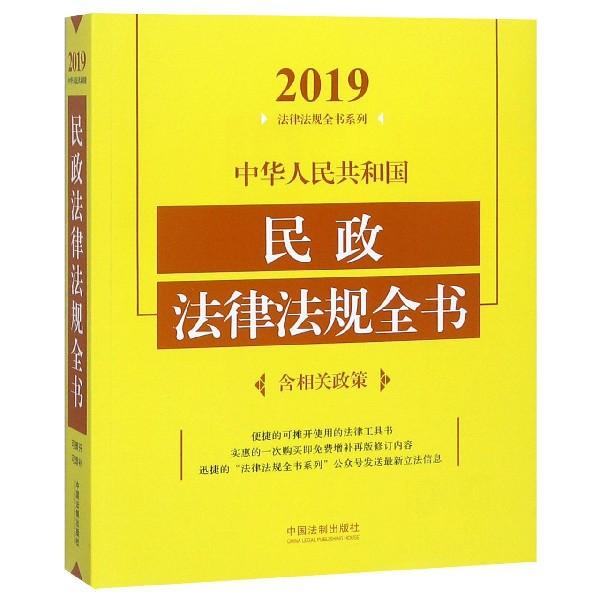 中華人民共和國民政法律法規全書/2019法律法規全書繫列