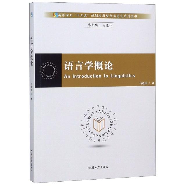 語言學概論(英文版)/英語專業十三五規劃應用型專業建設繫列叢書