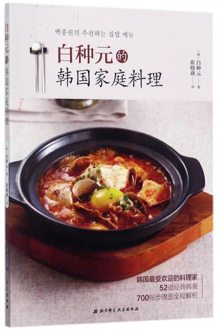 白種元的韓國家庭料理