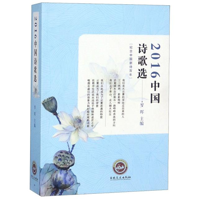 2016中國詩歌選(紀念中國新詩百年)