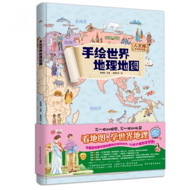 手绘世界地理地图(人文版手绘彩色版)(精)