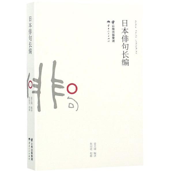 日本俳句長編