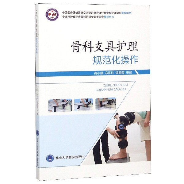 骨科支具護理規範化操作