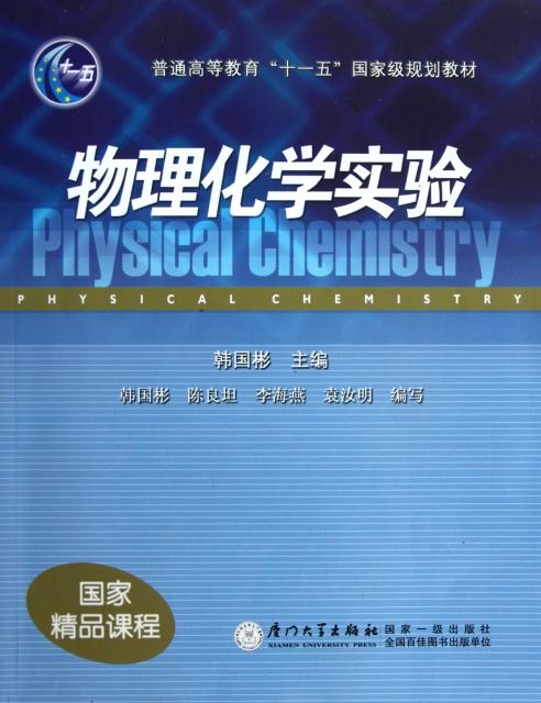 物理化學實驗(普通高等教育十一五國家級規劃教材)