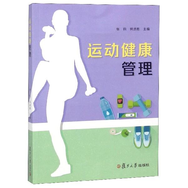 運動健康管理