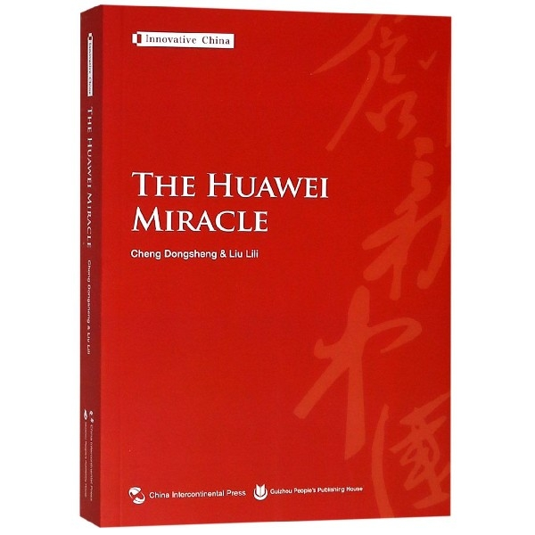 華為奇跡(英文版)/創新中國