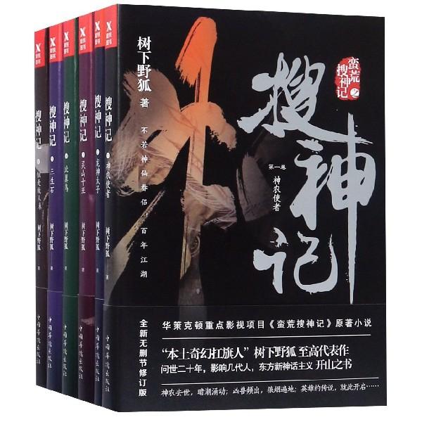 搜神記(1-6)卷