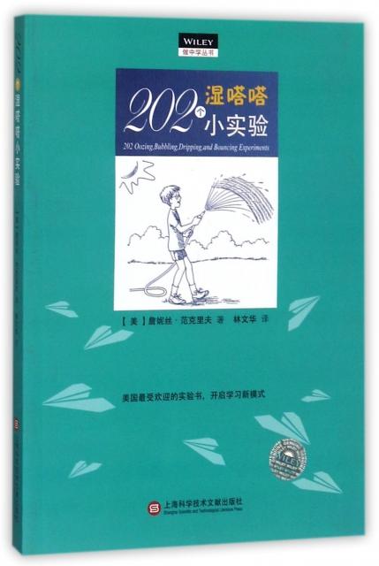 202個濕嗒嗒小實驗/做中學叢書