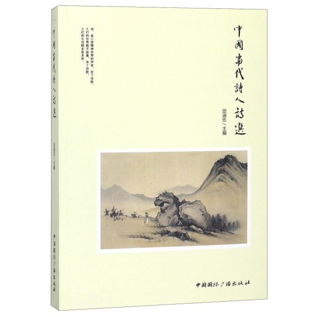 中國當代詩人詩選