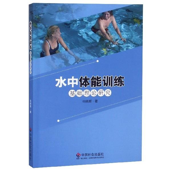 水中體能訓練基礎理論研究