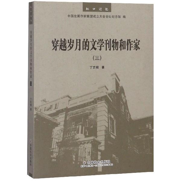 穿越歲月的文學刊物和作家(3)/虹口記憶
