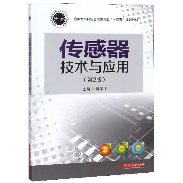 傳感器技術與應用(第2版應用型本科信息大類專業十三五規劃教材)