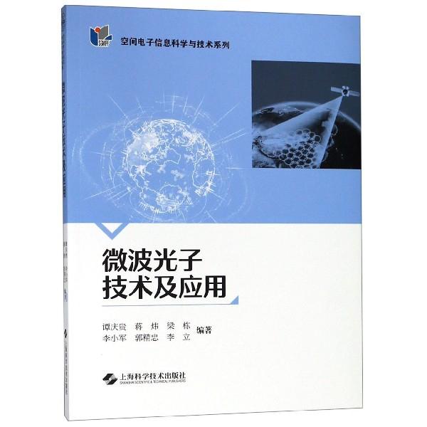 微波光子技術及應用/空間電子信息科學與技術繫列