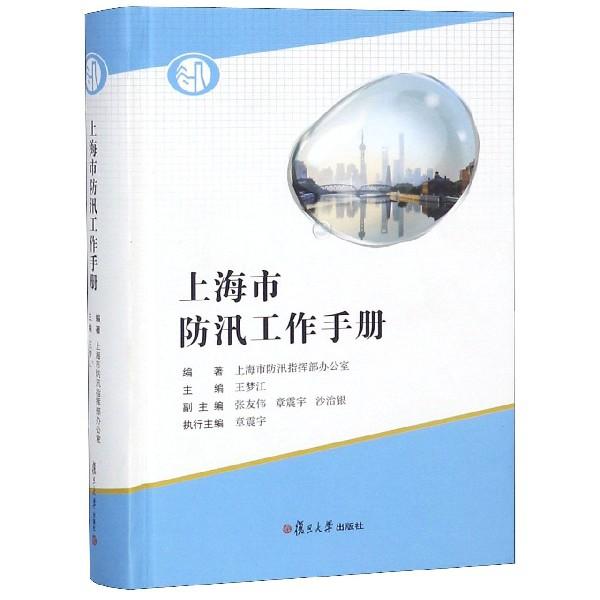 上海市防汛工作手冊(精)