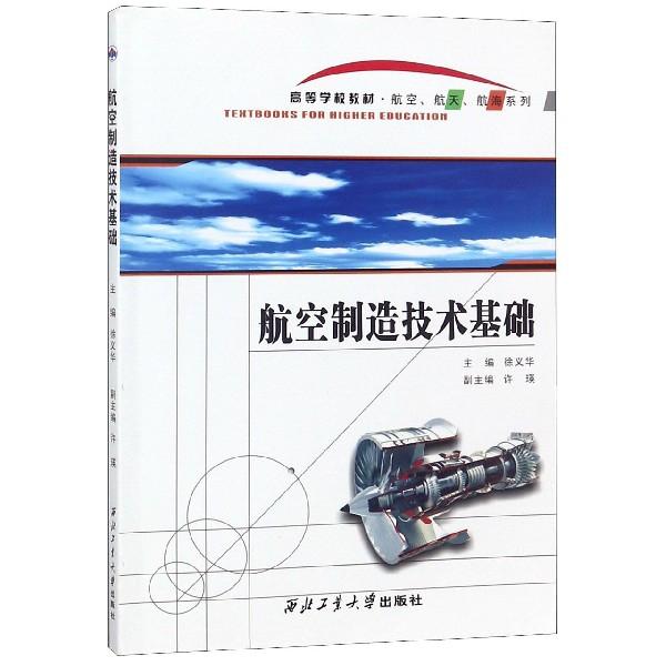 航空制造技術基礎(高等學校教材)/航空航天航海繫列