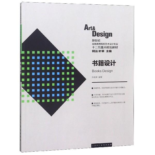 書籍設計(新世紀全國高等院校藝術設計專業十二五重點規劃教材)