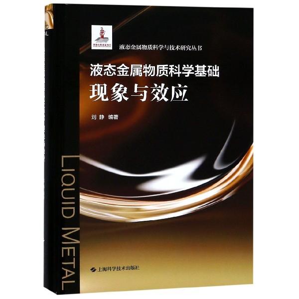 液態金屬物質科學基礎現像與效應(精)/液態金屬物質科學與技術研究叢書
