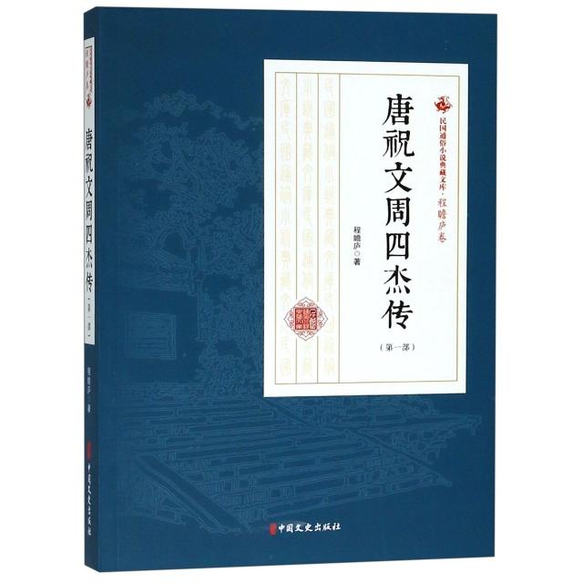 唐祝文周四傑傳(第1部)/民國通俗小說典藏文庫