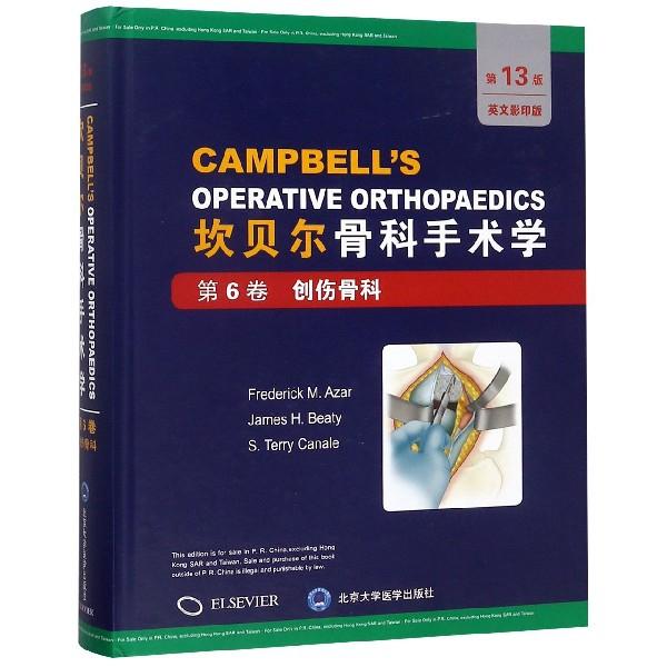 坎貝爾骨科手術學(第6卷創傷骨科第13版英文影印版)(精)