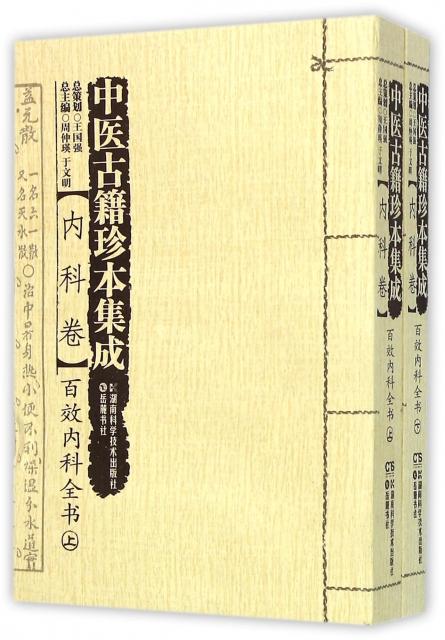 中醫古籍珍本集成(內科卷百效內科全書上下)