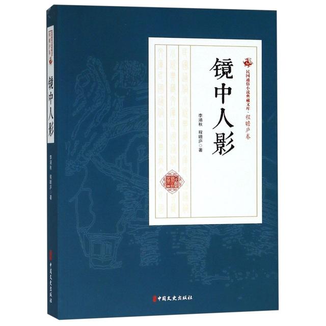 鏡中人影/民國通俗小說典藏文庫