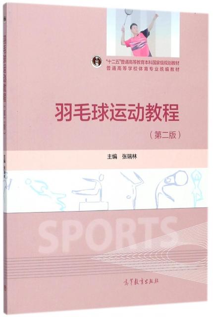 羽毛球運動教程(第2版普通高等學校體育專業統編教材)