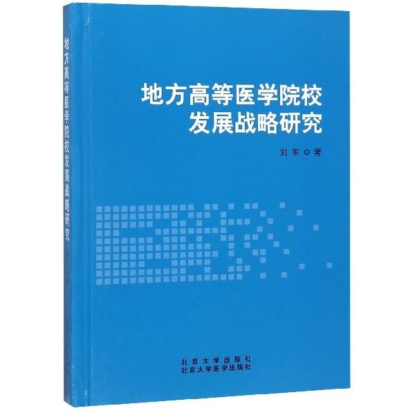 地方高等醫學院校發展戰略研究(精)