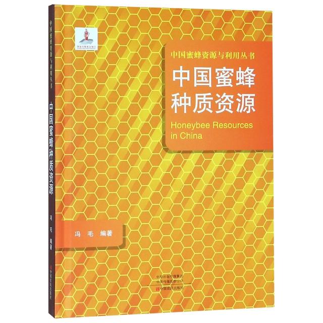 中國蜜蜂種質資源(精)/中國蜜蜂資源與利用叢書