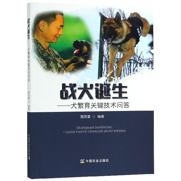 戰犬誕生--犬繁育關鍵技術問答