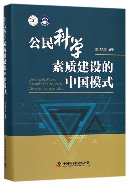 公民科學素質建設的中國模式(精)/科普人纔建設工程叢書